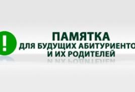 Государственные организации высшего профессионального образования, расположенные на территории  Амурской области